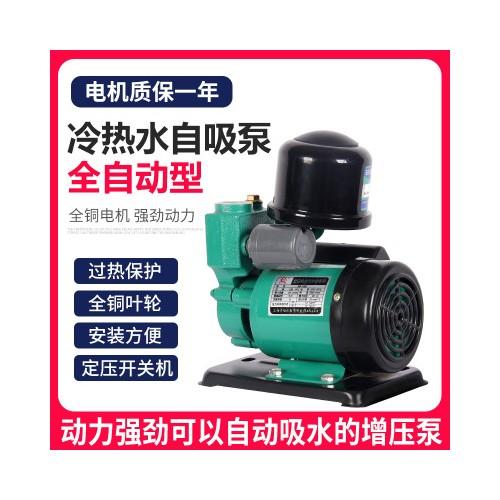 家用自吸泵智能水泵自来水增压泵智能增压泵220V