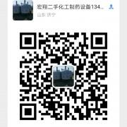 梁山县宏翔二手化工制药设备销售公司