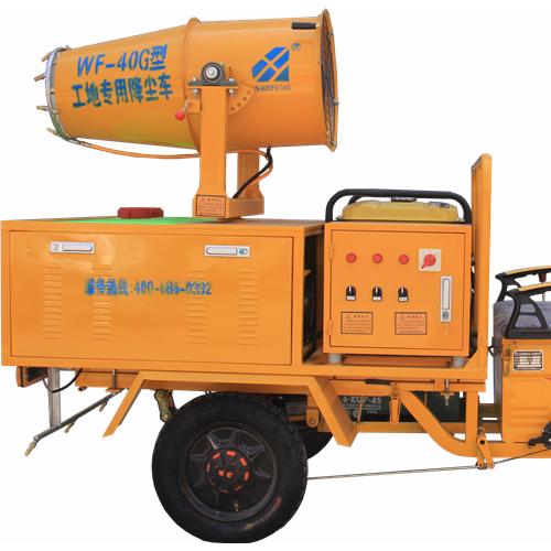 40型-200L电动三轮喷雾车工地除尘环保雾炮洒水车移动雾炮