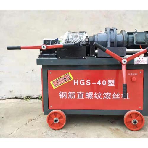 HGS-40型钢筋直螺纹滚丝机