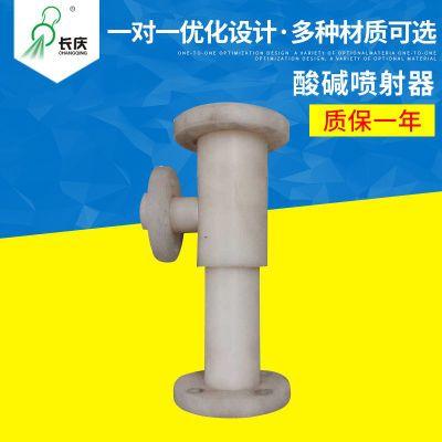 大量销售 水处理化工酸碱喷射器 PVDF耐酸碱喷射混合器
