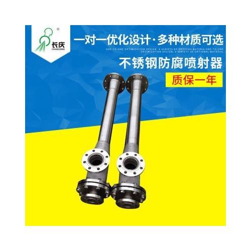 厂家直销 氧化喷射器 化工水处理喷射器 不锈钢防腐喷射器