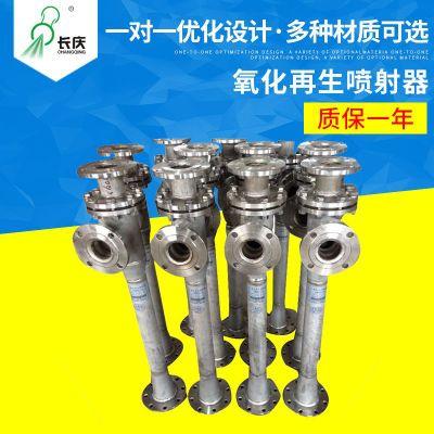 玻璃钢曝气喷射器 低价氧化再生喷射器 各式防腐曝气喷射器