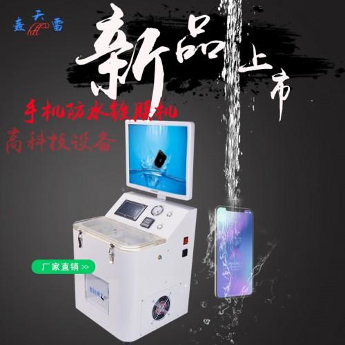 手机真空纳米防水镀膜机 镀膜机厂家直销