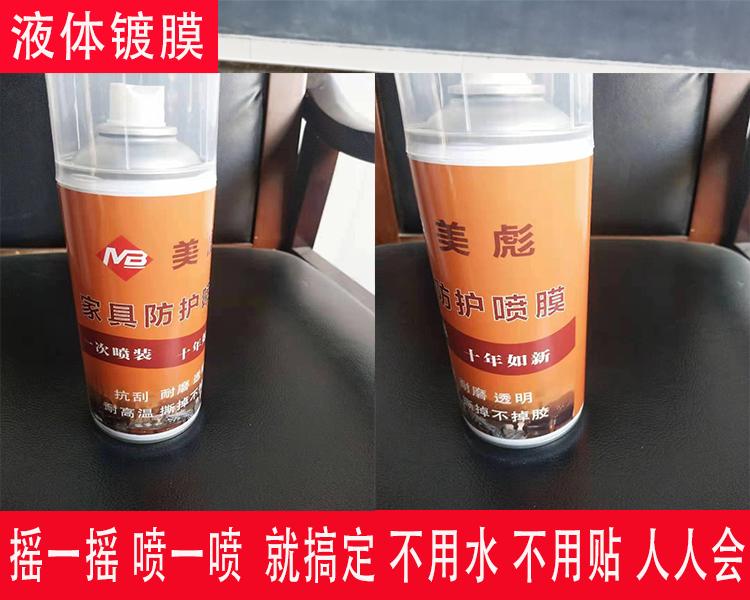 液体家具喷膜高端家具保护膜家具秒修喷膜