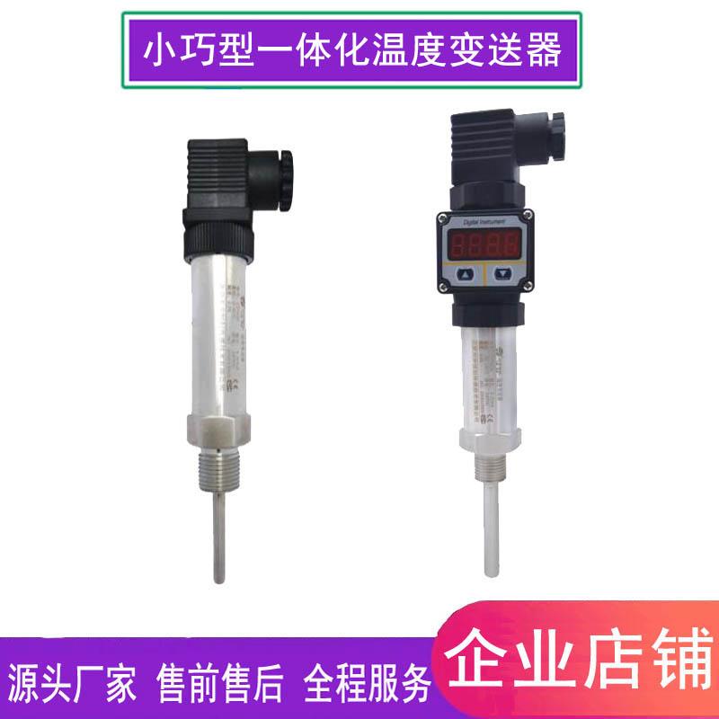 液压气压数显不锈钢小巧型压力变送器厂家高温扩散硅传感器