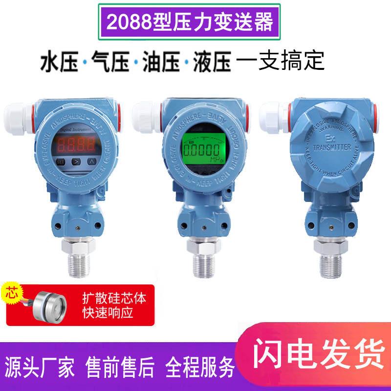 榔头型2088压力变送器防爆高精度液晶数显扩散硅水压传感器