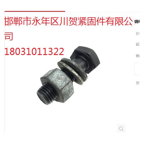 钢结构连接副GB1228  GB3632  保质量 包检测