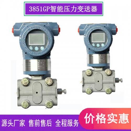 液晶数显HART协议3051GP智能电容式压力变送器高精度