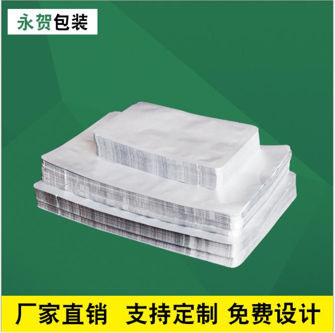 河北铝箔袋平口包装袋价格 塑封袋纯铝三边封厂家