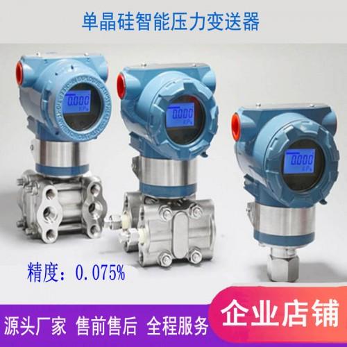 HART通讯0.075%级高精度数显单晶硅智能压力变送器