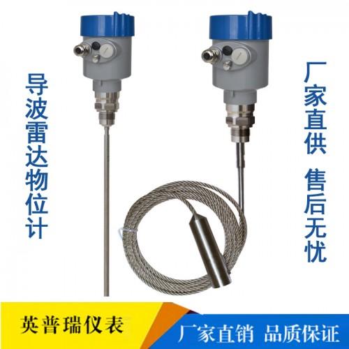 柴油汽油污水导波雷达液位计水泥罐智能数显缆式料位计防腐水位计