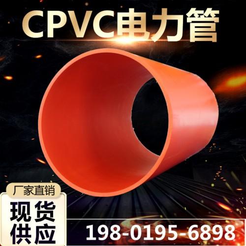 CPVC电力管