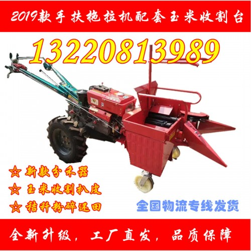 手扶拖拉机配套单行玉米收割机小型玉米收割机割台手推玉米收割机