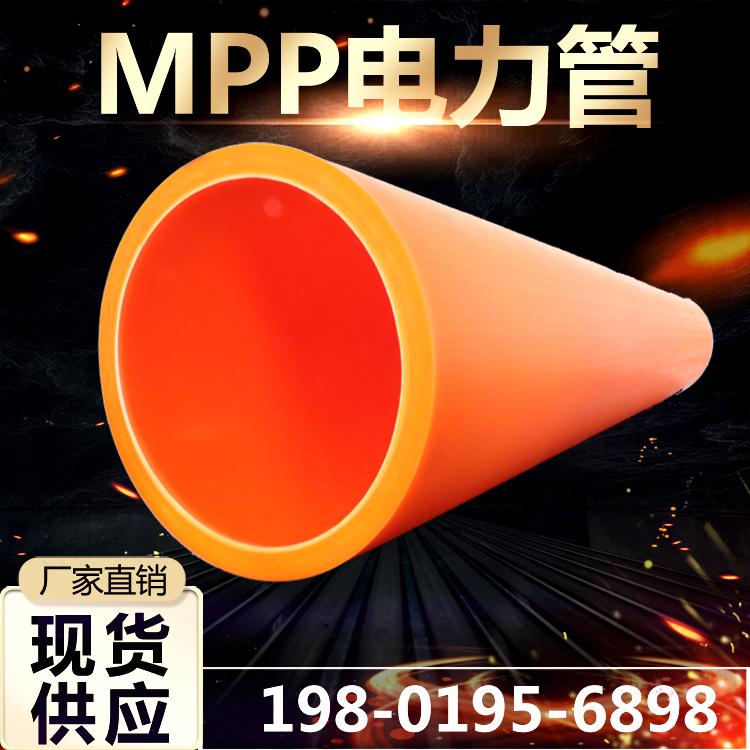 MPP电缆保护管200绝缘MPP电力保护管生产厂家批发定做