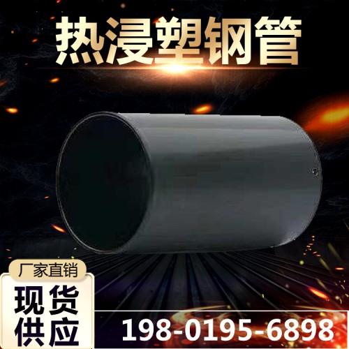 热浸塑钢管219电缆保护钢质管内外涂塑钢管抗压耐腐蚀规格齐全