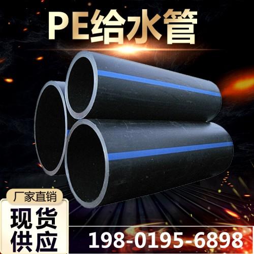 HDPE给水管PE灌溉管25--630mm环保型自来水管材