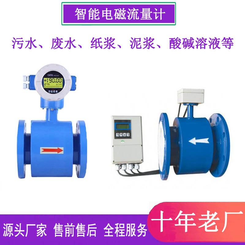 管道式数显智能一体电磁流量计分体式污水泥浆高精度精品转换器