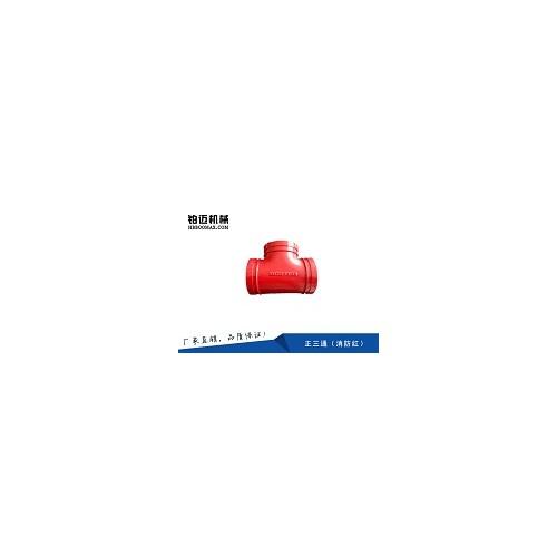 规范消防管件生产|铂迈机械质优价廉