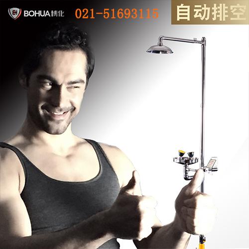 上海博化洗眼器
