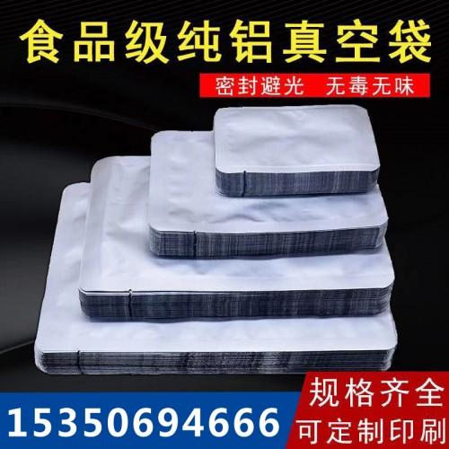 平口铝箔袋价格 纯铝三边封铝箔袋厂家