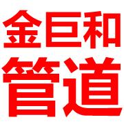 雄县金巨和塑胶制品有限公司