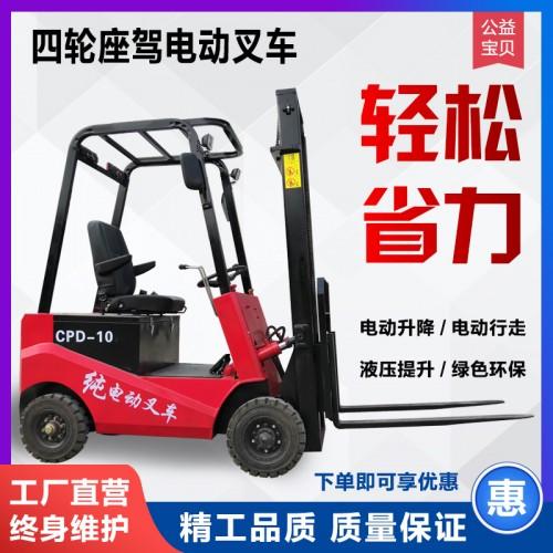 纯四轮电动叉车1吨 1.5吨 2吨厂家直销四轮座驾式电动叉车