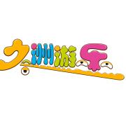 温州久洲游乐设备有限公司