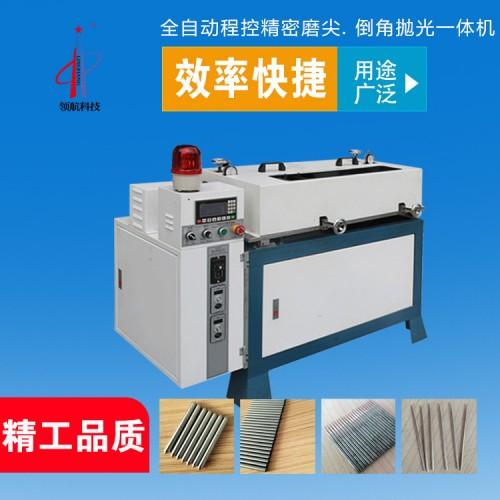 领航精密磨尖机 自动磨尖倒角机 磨针机生产厂家