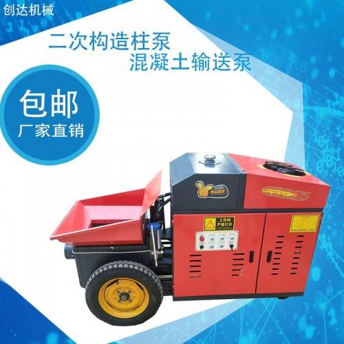 创达斜式二次构造柱泵上料机 混凝土细石砂浆输送泵大型混凝土泵
