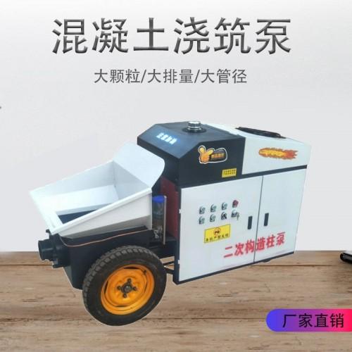 创达机械二次构造柱泵 斜式 细石砂浆泵混凝土输送泵