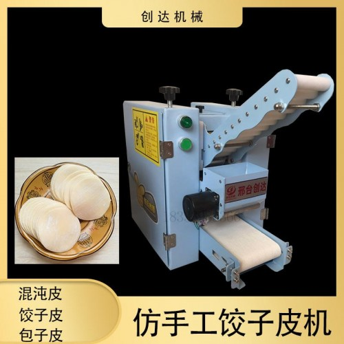 小型仿手工饺子皮机 全自动混沌皮机 擀面皮机器 压面皮机器