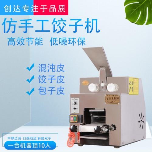 新型仿手工饺子皮机 全自动混沌皮机 包子皮机
