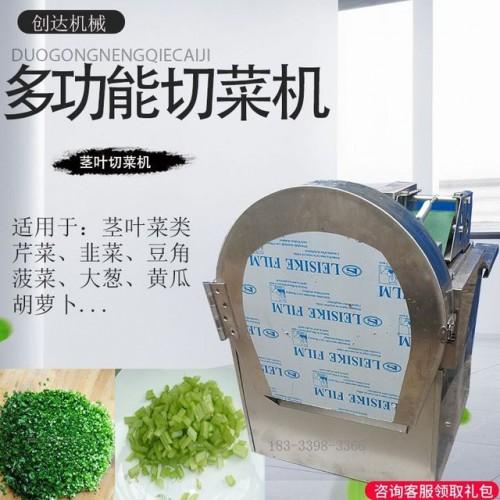 创达多功能切菜机切韭菜饺子馅切豆角切茴香自动切菜的机器