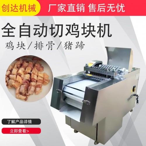 创达多功能剁块机商用全自动切鸡块机切鸡块机饭店切排骨机器