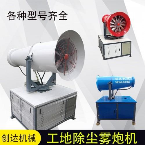 创达 工地小型雾炮机 环保除尘降温造雾机器 全自动雾炮机器