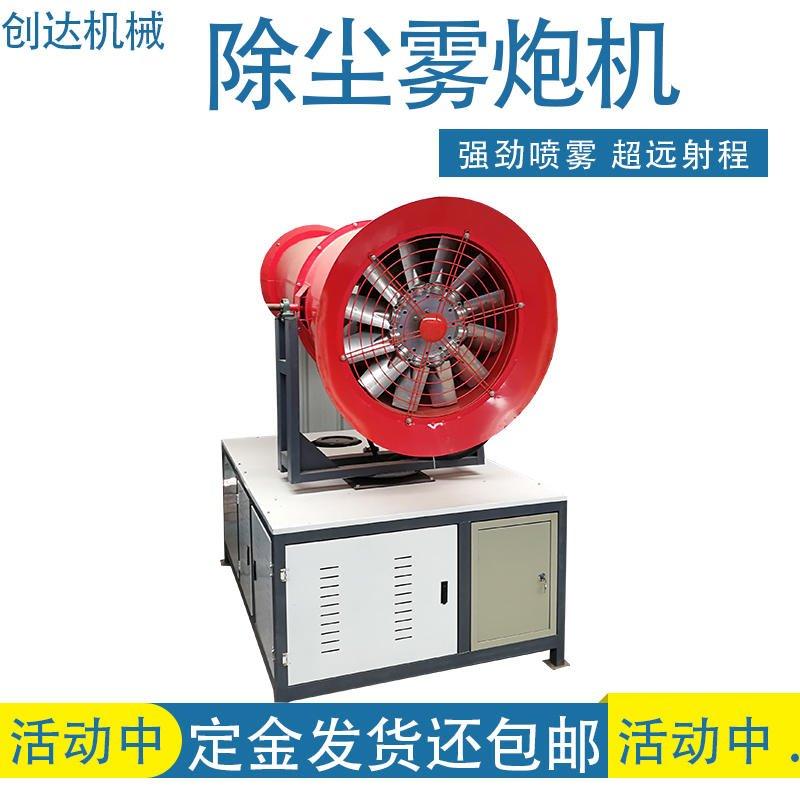 创达机械 除尘雾炮机CD-001型 雾泡机 工地除尘雾炮机