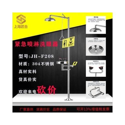 304不锈钢复合式洗眼器、立式洗眼器、紧急冲淋洗眼器、
