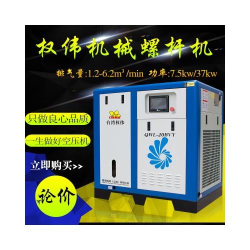 厂家直接销螺杆式空压机22kw 节能空气压缩机