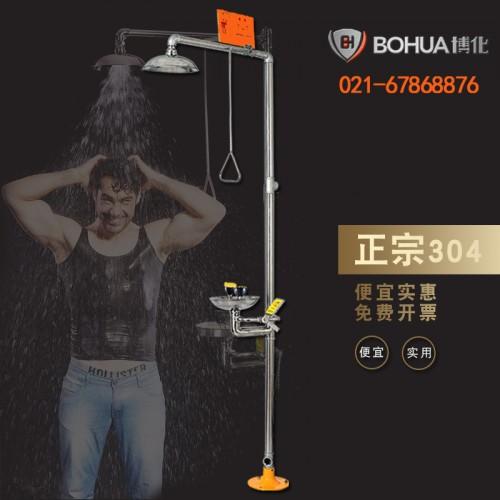 上海博化复合式洗眼器
