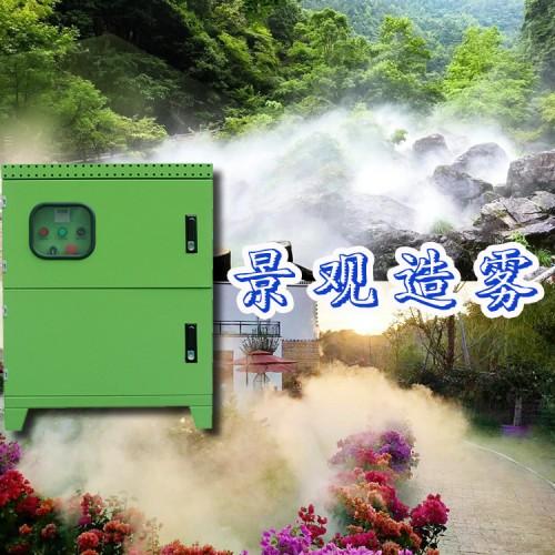 瑞艾思景观造雾 人造雾设备 景观造雾机 人工造雾机 全国安装