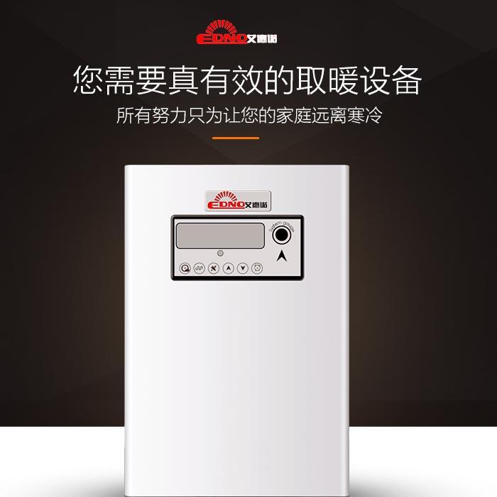 艾德诺暖日B系列PTC半导体水电隔离电采暖炉