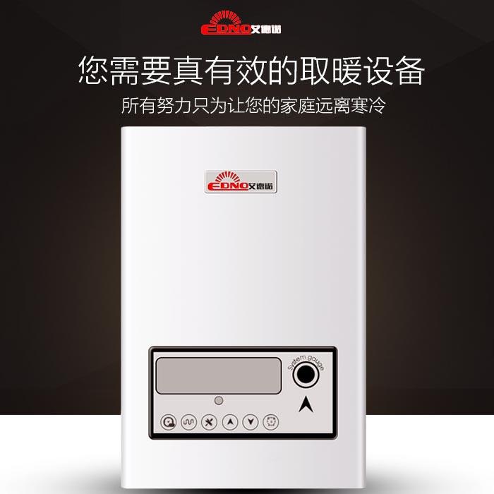 艾德诺暖日C系列PTC半导体水电隔离电采暖炉