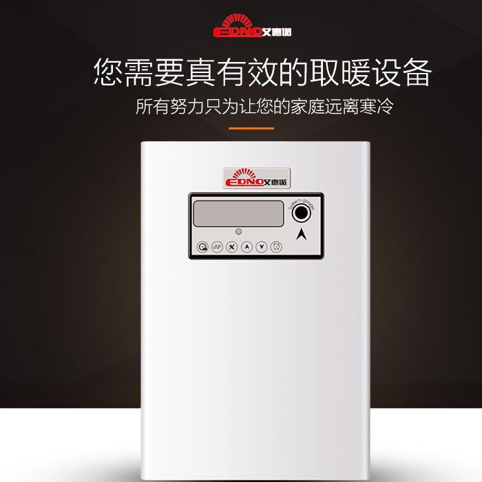 艾德诺暖日D系列PTC半导体水电隔离电采暖炉