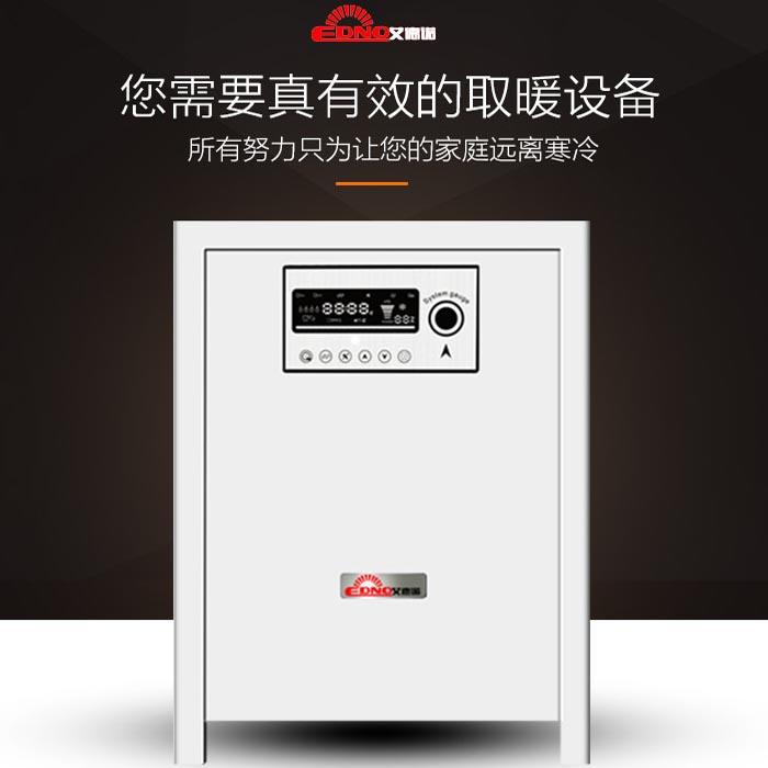 艾德诺暖日EPTC半导体水电隔离电采暖炉