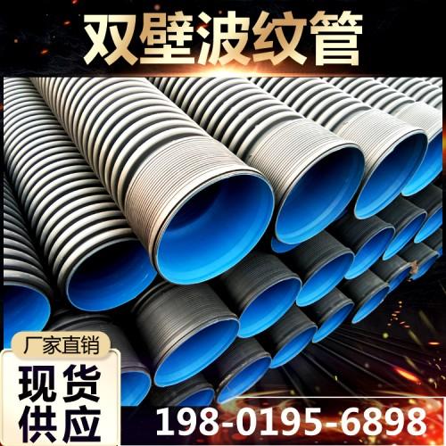 hdpe双壁波纹管300-800s2国标大口径排水排污管材