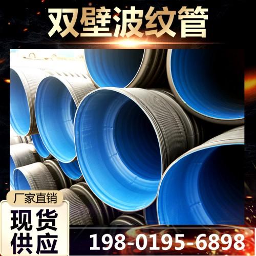 HDPE双壁波纹管400现货 建筑雨水管地埋排水管现货供应