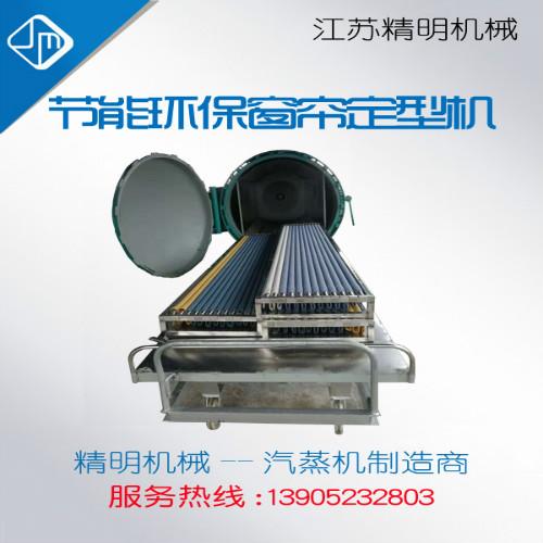 节能环保型窗帘定型机