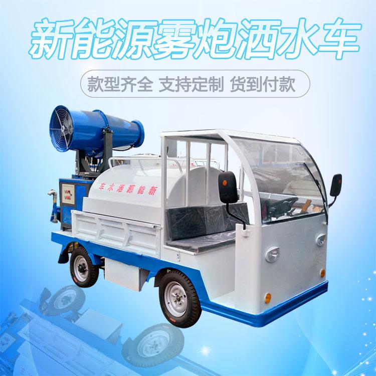 厂家直销新能源电动洒水车小型工程三轮雾炮降尘喷洒车厂家订购