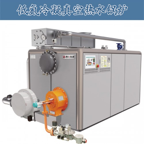韩斯低氮冷凝真空热水锅炉,蒸汽锅炉